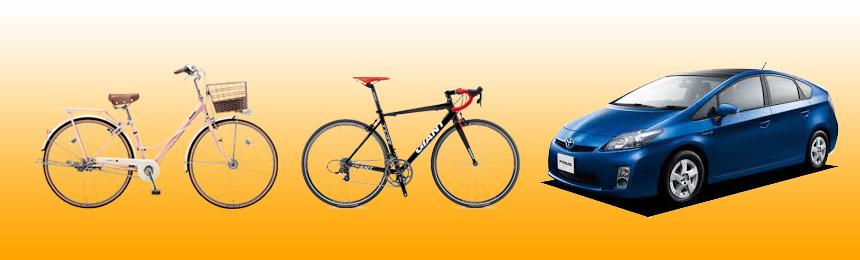 自転車・自動車・バイク